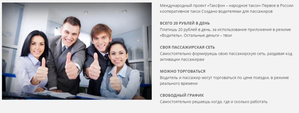 официальный сайт Taxphone
