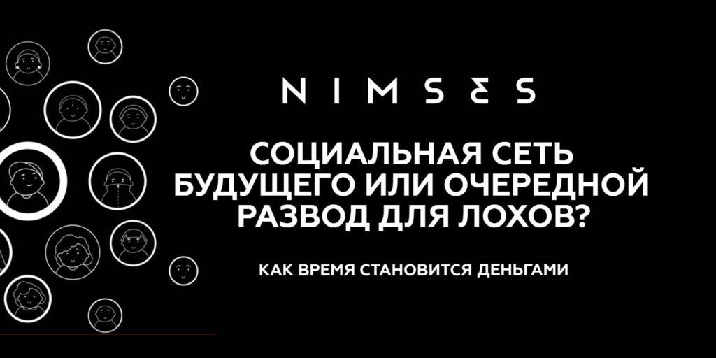 Как заработать в Nimses?