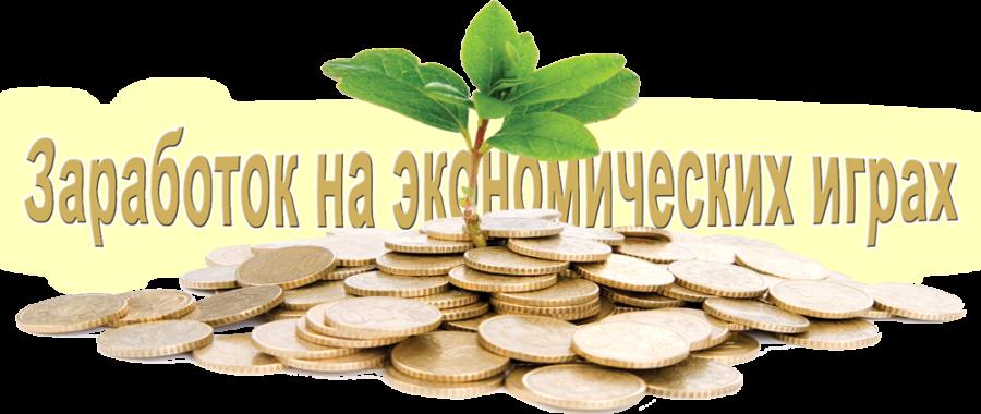 игры телеграмм с выводом денег