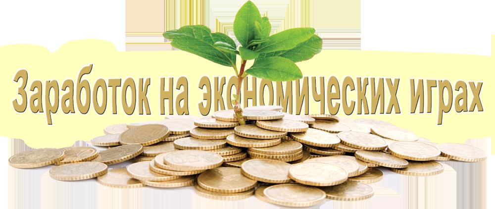 Экономические игры с выводом денег 2017