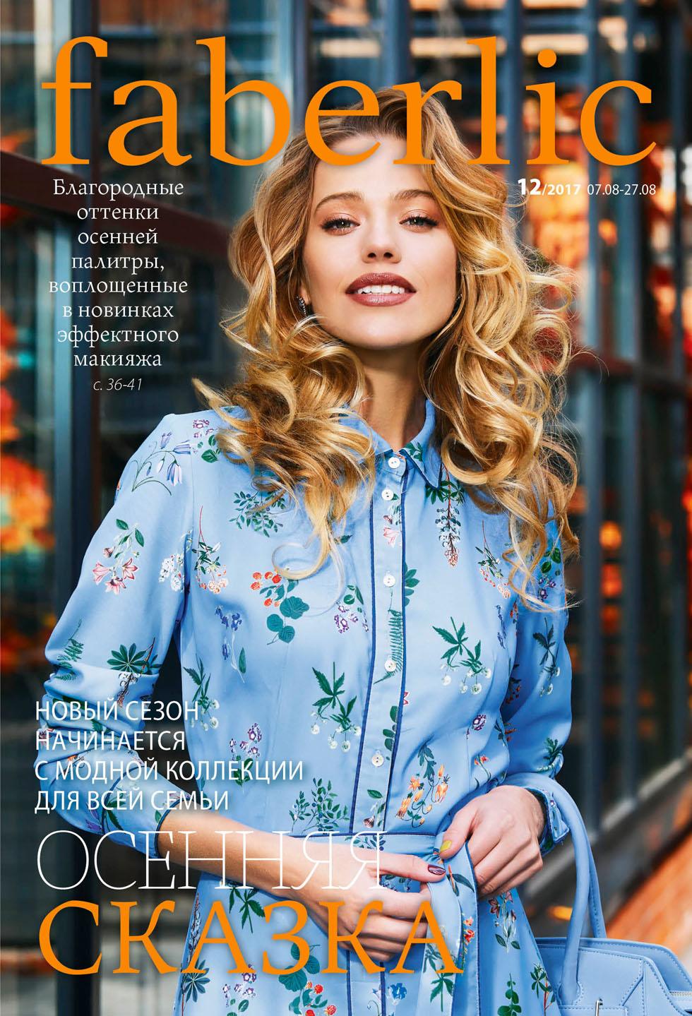 Каталог Faberlic осень 2017