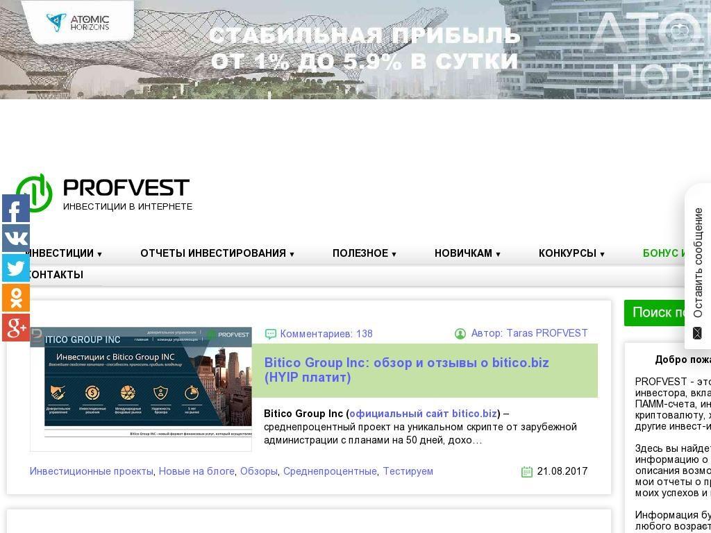Инвестирование с www.profvest.com