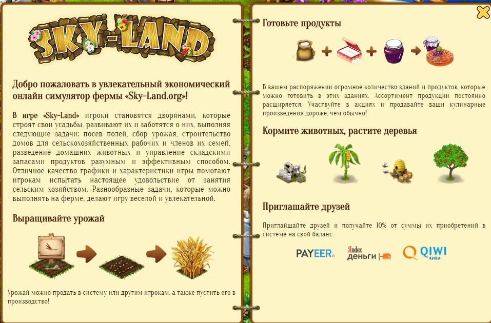 Игра Sky Land