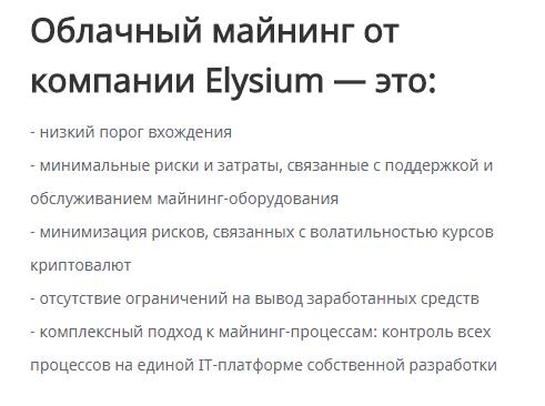 Преимущества Elysium Company с официального сайта