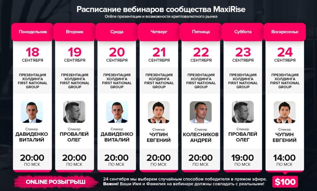 Отзыв про MaxiRise на besuccess.ru