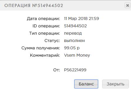 Vsem Money платит!