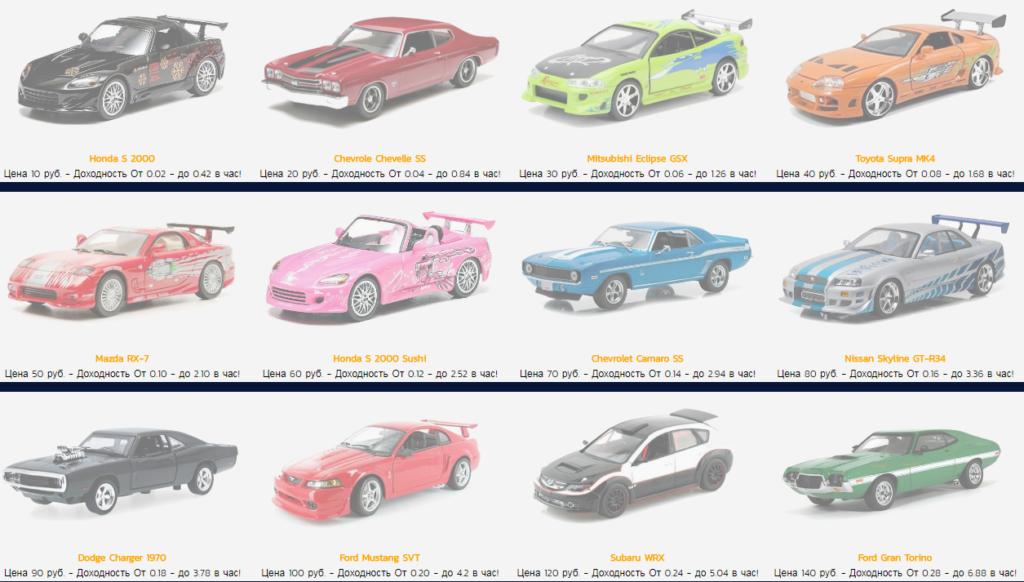 Fast Furious Super Cars