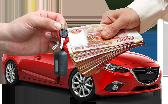 Срочный выкуп авто: популярная услуга среди автомобилистов