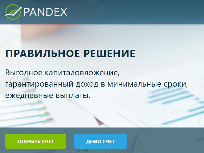 Реальные отзывы о Pandex