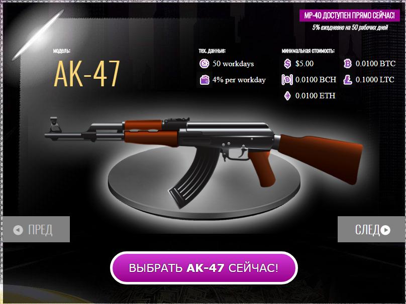 Отзыв про AK47 Capital