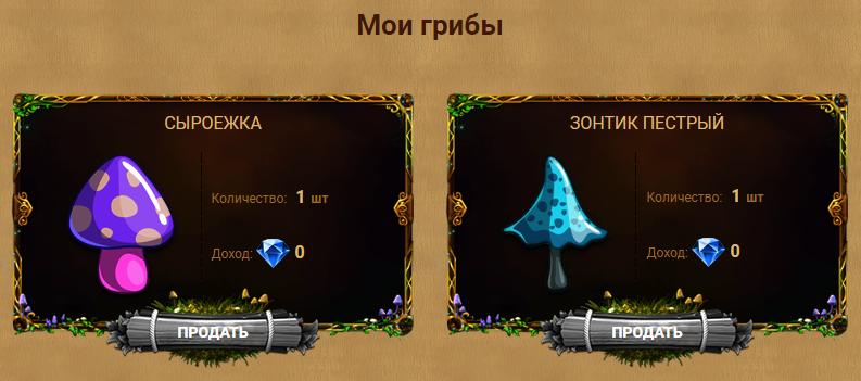 Mushroomer - игра с выводом денег