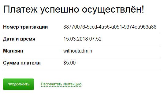 Отзыв про WithoutAdmin