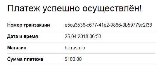 Отзыв про BTCRush на сайте besuccess.ru