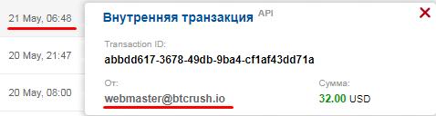 BTCRush платит