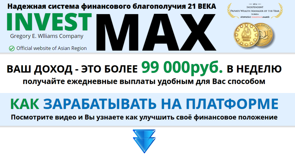 InvestMax