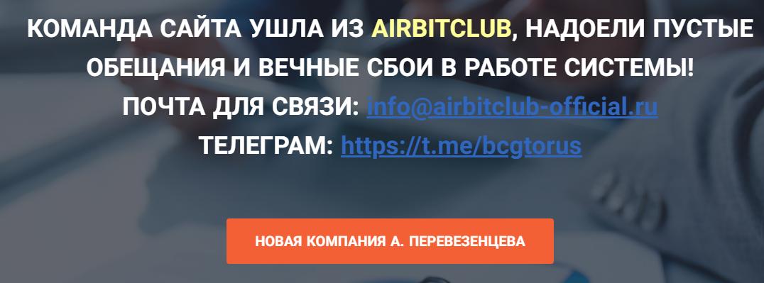 prezentatsiya-airbit