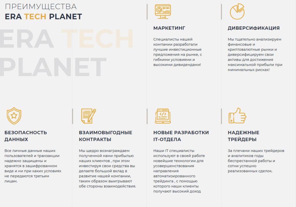 Отзыв про Eratech Planet