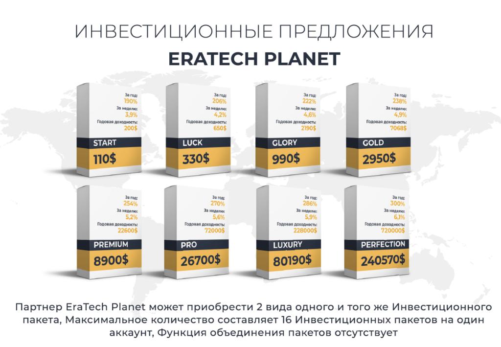 EratechPlanet