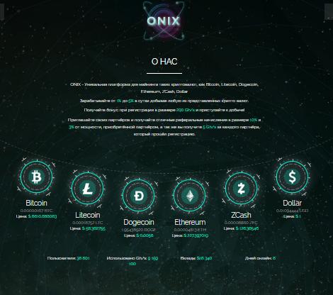 Onix.cc