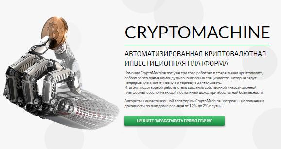 CryptoMachine