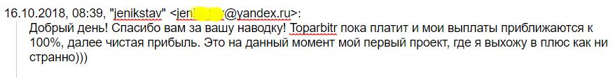 Отзыв о TopArbitr