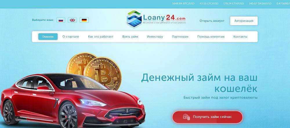Отзыв про loany24.com
