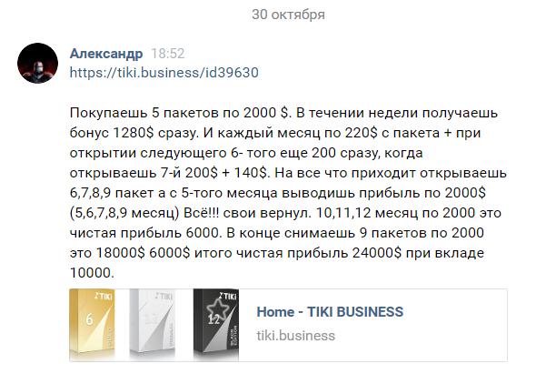 Tiki Biznes