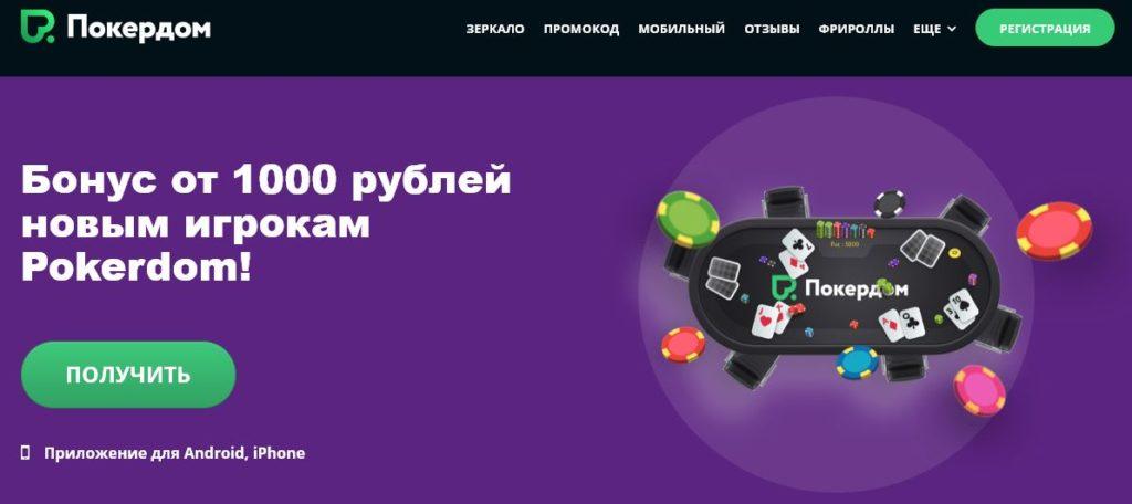 покер онлайн в заработать