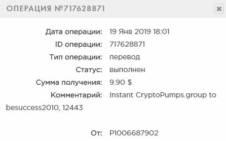 Отзыв о CryptoPump