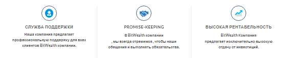 Bitwealth