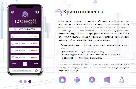 Blockchain повысит безопасность мобильного приложения