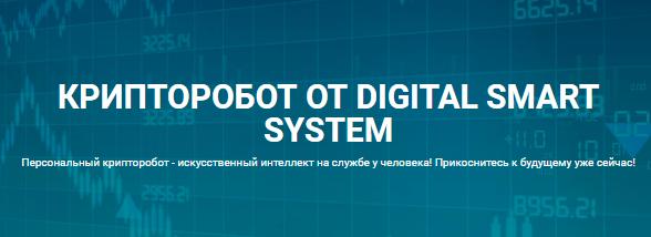 Digital Smart Systems
