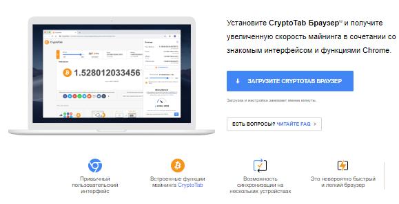 Get.Cryptobrowser