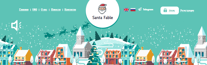 Santa Fable