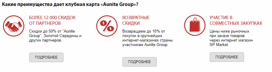 отзыв об Aunite Group