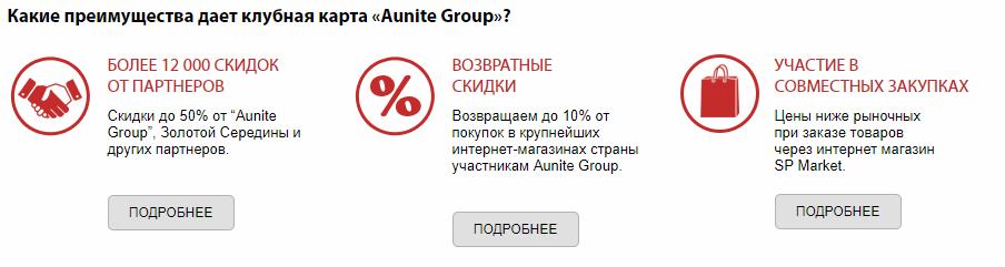 Aunite group что это за компания https lk boxberry ru