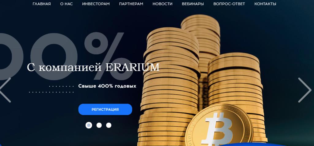 Отзыв про Erarium Group