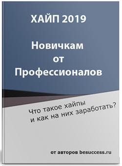 Книга про Хайп проекты