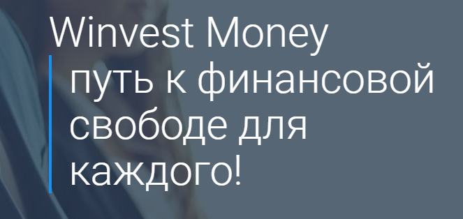 Winvest Money