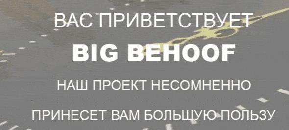 Big Behoof