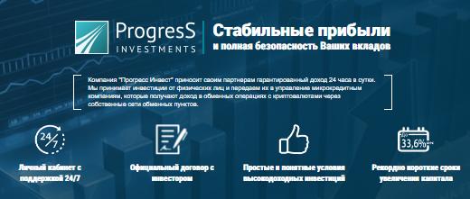Инвест Прогресс