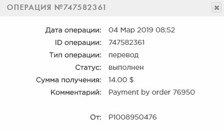 Выплата BitRush
