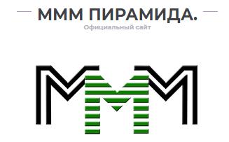 МММ 2019