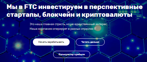 Future Technologies Company