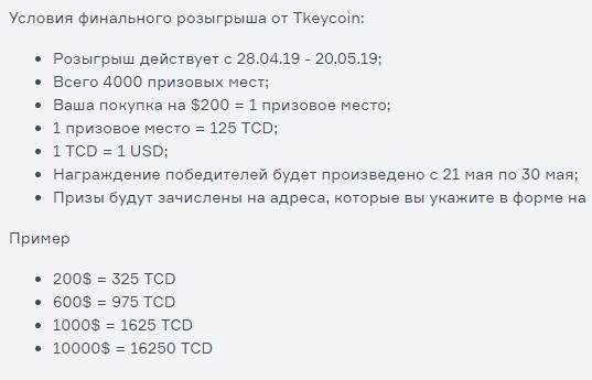 Купить TkeyCoin