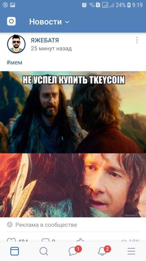 Реклама TkeyCoin в ВК