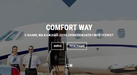Comfort Way