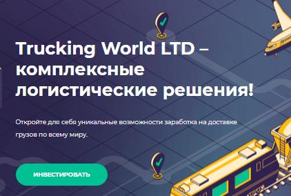 Trucking World