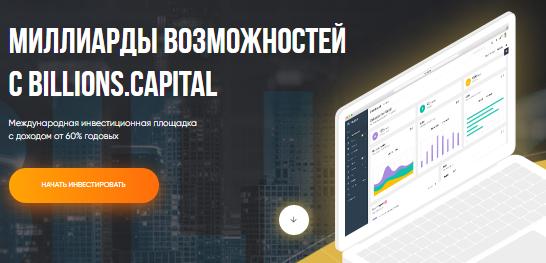 Billions.Capital