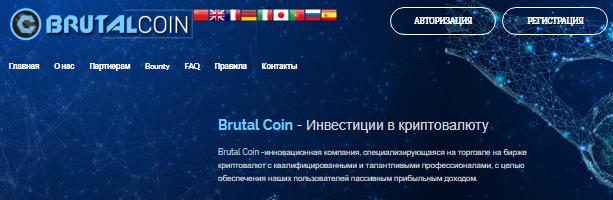 Brutal Coin